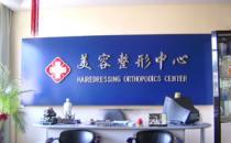 福州第八医院美容整形中心