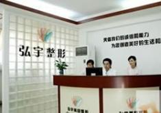 福州市鼓楼区弘宇医疗美容诊所
