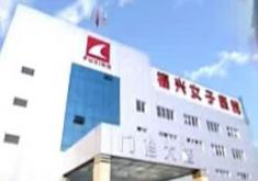 福州福兴女子医院医学整形美容中心