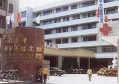 福建省妇幼保健院整形外科