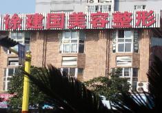 宁波徐建国整形美容医院