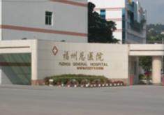 南京军区福州总医院整形烧伤科