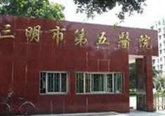 三明市第五医院医疗美容科