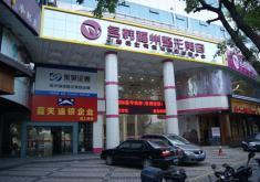 福州名韩整形美容医院