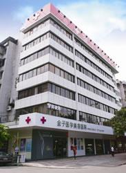 佛山金子医学整形美容医院
