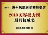 2010美容权力榜最具权威奖