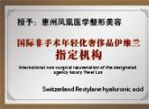 国际非手术年轻化伊维兰指定机构