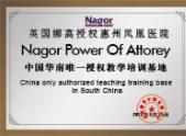 英国娜高华南唯一授权教学培训基地