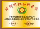 中国女性健康普查定点医疗机构