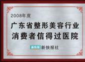 2008年度广东省整形美容行业消费信得过医院