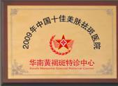 2009年中国十佳美肤祛斑医院