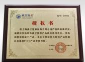 上海威宁授权指定单位