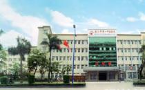 湛江市第一中医医院外景