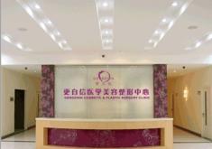 广州番禺更自信整形美容医院