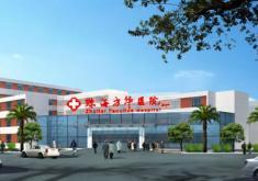 珠海市方华医院妇科整形