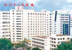 江门人民医院烧伤整形外科