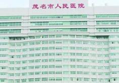 茂名市人民医院整形外科