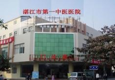 湛江市第一中医医院整形科