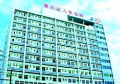 惠州市惠阳区人民医院整形烧伤外科
