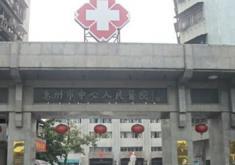 惠州市中心人民医院烧伤整形手足外科