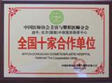 中国医师协会全国十家