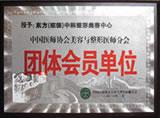 中国医生协会美容团体会员单位