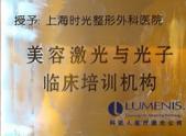 科医人激光公司授权中国培训点