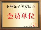 亚洲光子美容协会会员单位