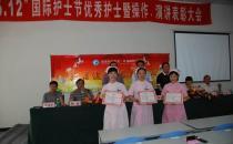 成都医学院附属医院纪念5.12国际护士节暨表彰大会