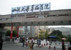 四川大学华西临床医学院烧伤整形科