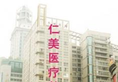 柳州仁美整形美容外科中心