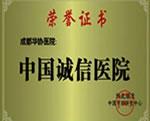 中国诚信医院