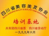 四川省美容美发协会培训基地