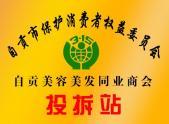 自贡市保护消费者权益委员会投拆站