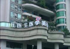 成都庄医生医学美容院