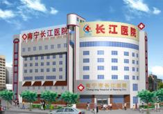 南宁市长江医院妇科整形