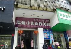 邵阳小张医疗美容诊所