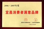 2006年宜昌市消费者满意品牌