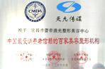 中国最受消费者信赖的百家整形美容机构