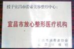 宜昌放心整形医疗机构