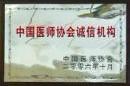 中国医师协会诚信机构