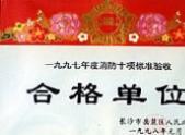 1997年度消防十项标准验收合格单位