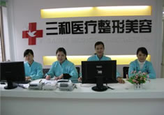 长沙三和医疗整形美容医院