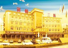 荆州市第三人民医院烧伤整形美容科