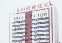 江西省妇幼保健院医学美容科
