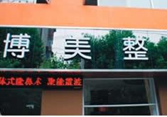 武汉博美整形美容机构