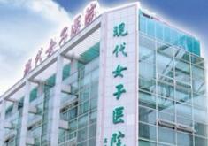 长沙现代女子医院