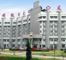 安徽省立友谊医院大楼