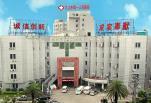 九江市人民医院整形外科