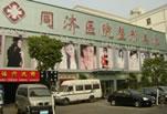 南昌同济美容整形医院